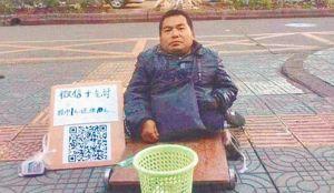 Kineski prosjaci novac prikupljaju uz pomoć smartfona
