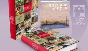 Monografija Spomen-zbirke Pavla Beljanskog po posebnoj ceni