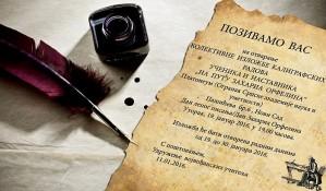 Izložba kaligrafskih radova u utorak u Platoneumu