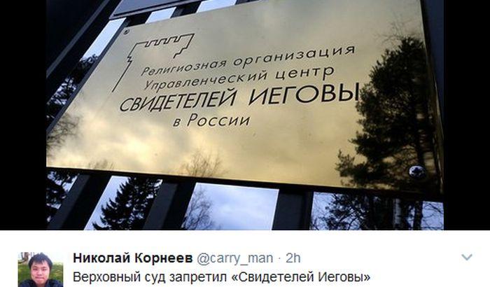 Ruski sud zabranio Jehovine svedoke