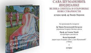 Promocija knjige Sava Šumanović - Šidijanke 23. juna