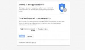 Gugl poklanja 2 gigabajta  prostora