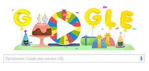 Google danas slavi 19. rođendan