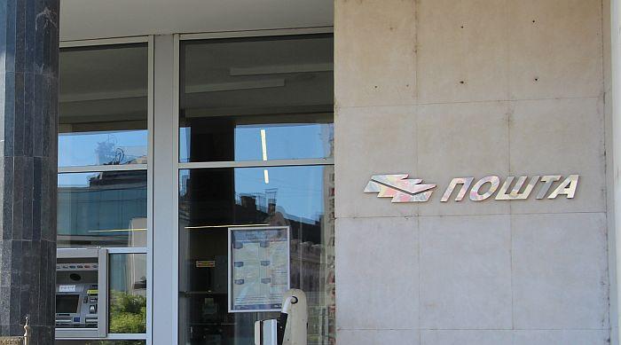 Pošte Srbije omogućile instant plaćanje naknade za usluge MUP-a