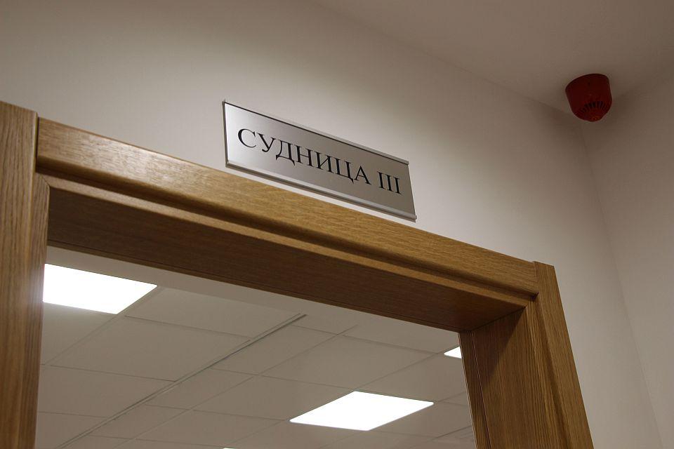 Skupština izabrala predsednike sudova u Srbiji