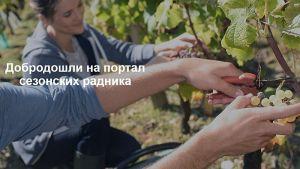 Predstavljen portal za prijavu sezonskih radnika