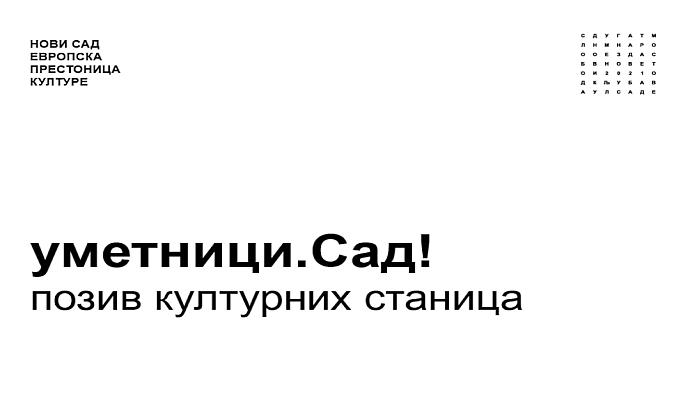 Odabrana 22 projekta za realizaciju sadržaja lokalne kulturne scene u Novom Sadu