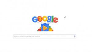 Gugl: 20. rođendan i deset stvari koje morate da znate